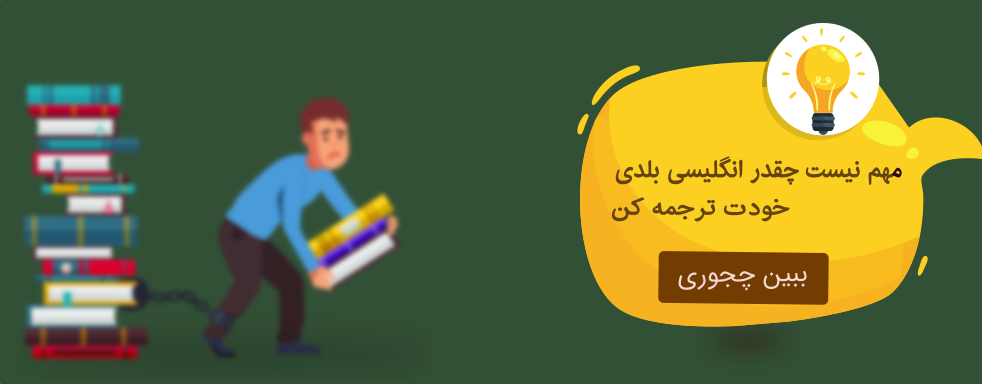 t بهترین مترجم انگلیسی به فارسی جمله در سال ۲۰۲۰