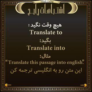 نکات تصویری ترجمه translation